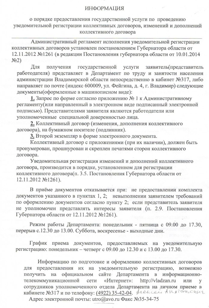 Информация по коллективным договорам